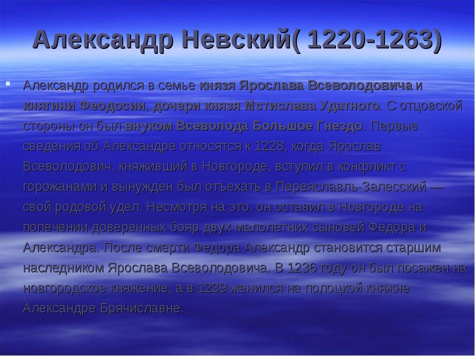 Александр Невский( 1220-1263) Александр родился в семье князя Ярослава Всевол...