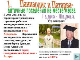 В 2000-2001 г.г. на территории Крепостного городища работала экспедиция изве