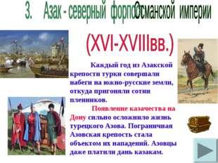 Каждый год из Азакской крепости турки совершали набеги на южно-русские земл