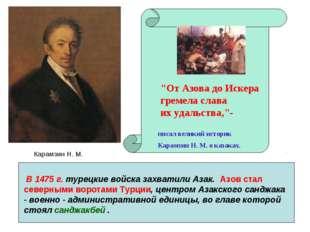 "Карамзин Н. М. писал великий историк Карамзин Н. М. о казаках.  ""От Азова до"