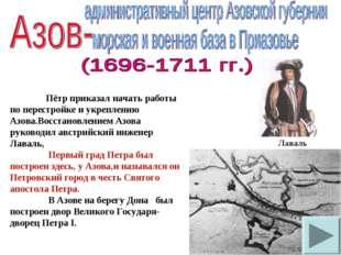 Пётр приказал начать работы по перестройке и укреплению Азова.Восстановление