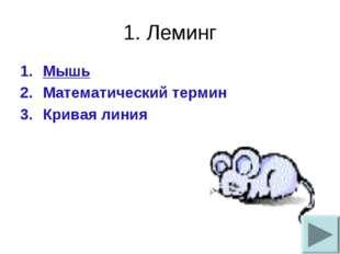 1. Леминг Мышь Математический термин Кривая линия