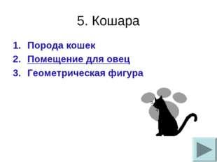 5. Кошара Порода кошек Помещение для овец Геометрическая фигура