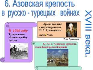 К 1771 г. Азовская крепость стала базой русской армии. В 1769 году Турция вн
