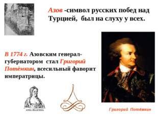 В 1774 г. Азовским генерал-губернатором стал Григорий Потёмкин, всесильный фа