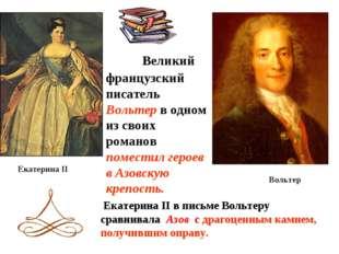 Екатерина II в письме Вольтеру сравнивала Азов с драгоценным камнем, получив