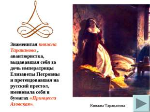 Знаменитая княжна Тараканова , авантюристка, выдававшая себя за дочь императ