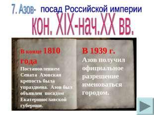 В конце 1810 года Постановлением Сената Азовская крепость была упразднена. Аз