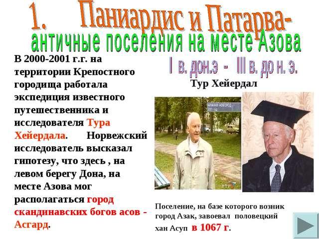 В 2000-2001 г.г. на территории Крепостного городища работала экспедиция изве...