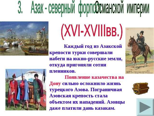 Каждый год из Азакской крепости турки совершали набеги на южно-русские земл...