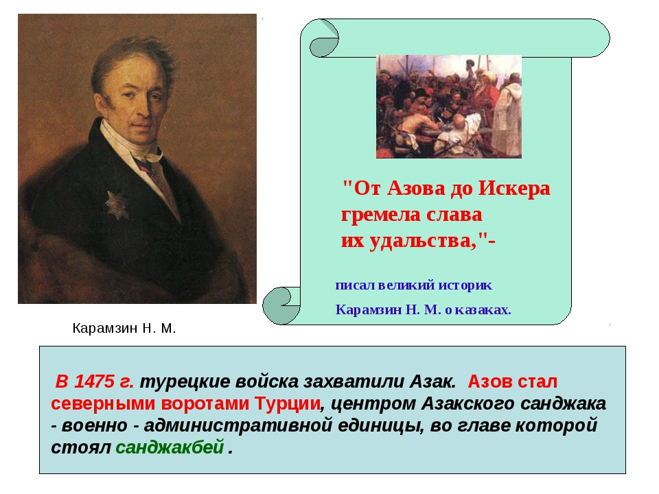 "Карамзин Н. М. писал великий историк Карамзин Н. М. о казаках.  ""От Азова до..."