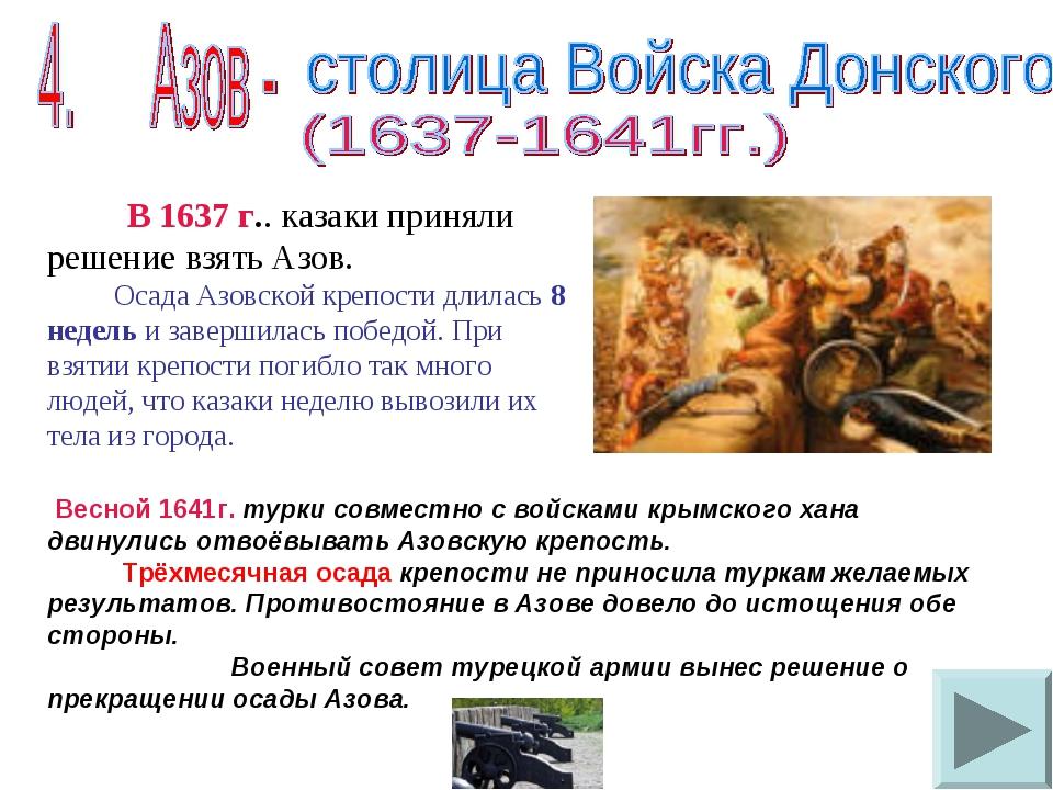 В 1637 г.. казаки приняли решение взять Азов. Осада Азовской крепости длила...