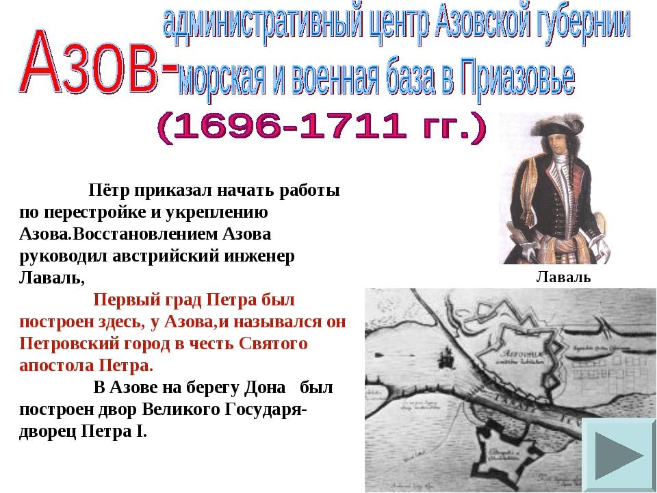 Пётр приказал начать работы по перестройке и укреплению Азова.Восстановление...