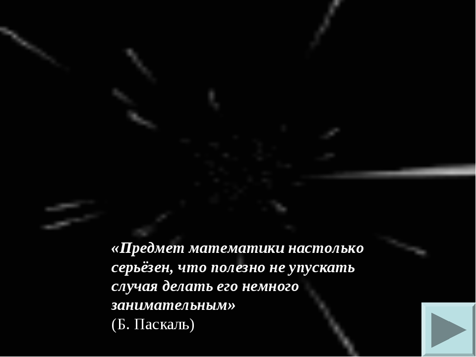 «Предмет математики настолько серьёзен, что полезно не упускать случая делать...