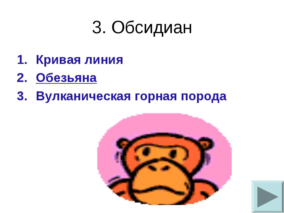 3. Обсидиан Кривая линия Обезьяна Вулканическая горная порода