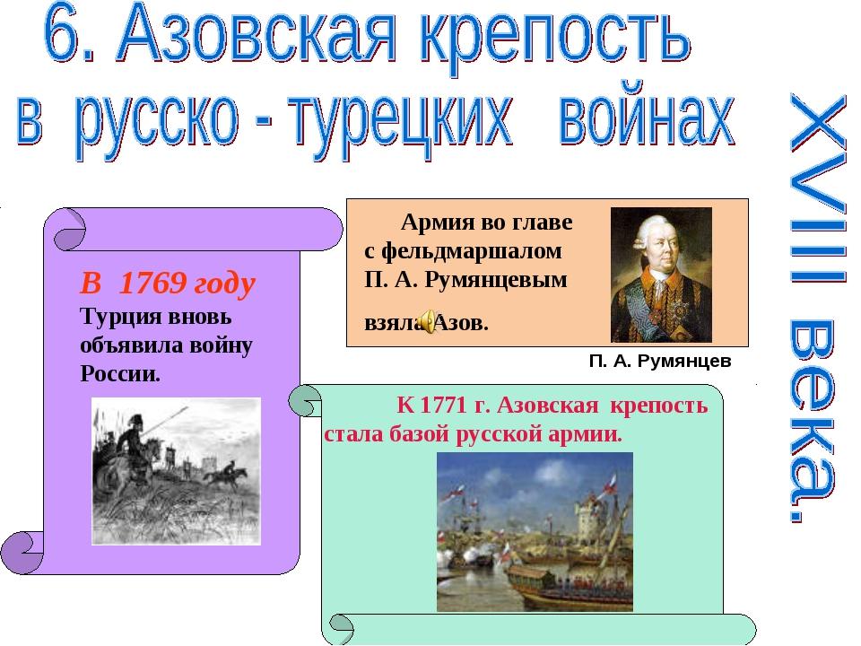 К 1771 г. Азовская крепость стала базой русской армии. В 1769 году Турция вн...