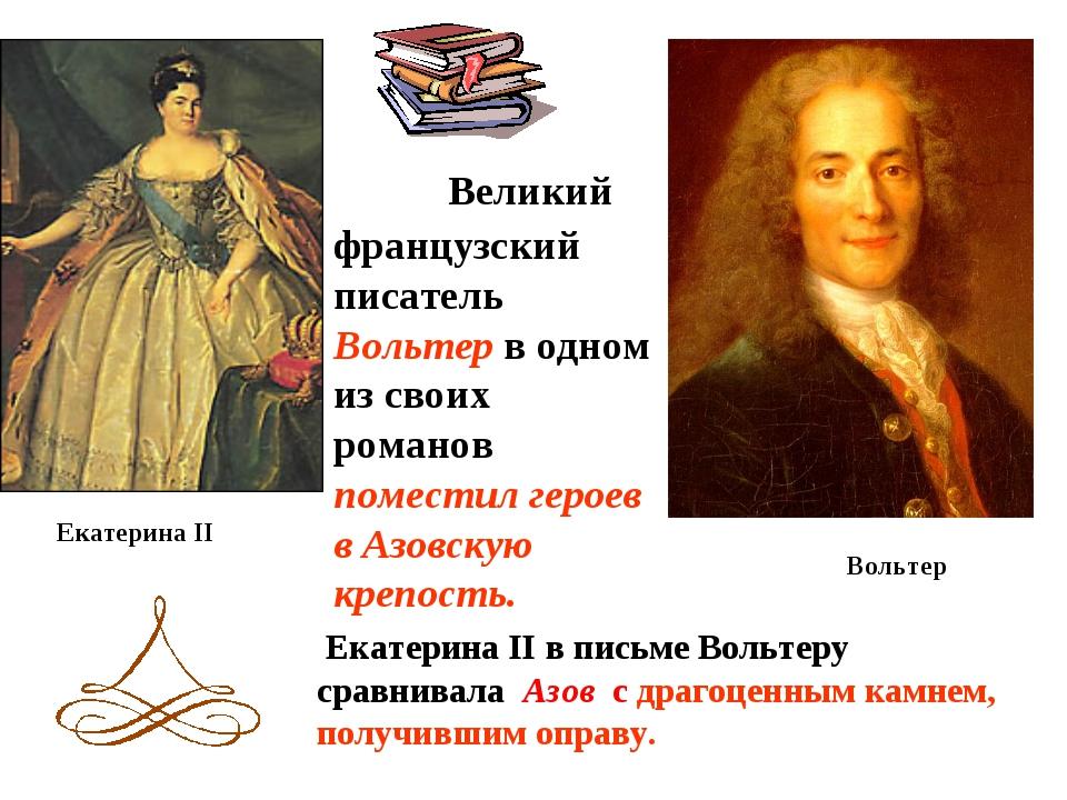 Екатерина II в письме Вольтеру сравнивала Азов с драгоценным камнем, получив...