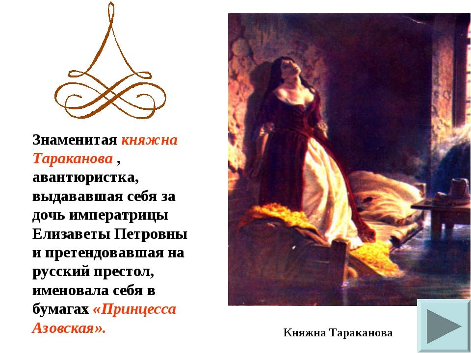 Знаменитая княжна Тараканова , авантюристка, выдававшая себя за дочь императ...