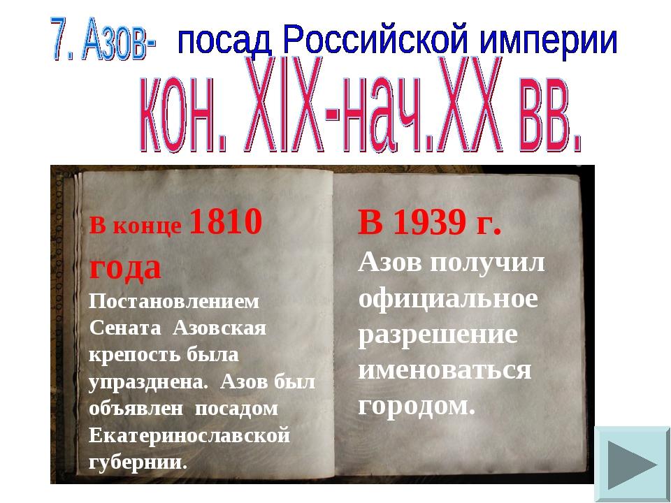 В конце 1810 года Постановлением Сената Азовская крепость была упразднена. Аз...
