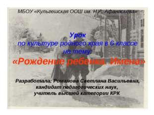 МБОУ «Кульгешская ООШ им. Н.А. Афанасьева» Урок по культуре родного края в 6