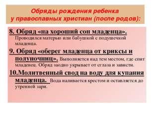 Обряды рождения ребенка у православных христиан (после родов): 8. Обряд «на х