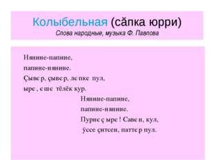 Колыбельная (сăпка юрри) Слова народные, музыка Ф. Павлова Нянине-папине, пап