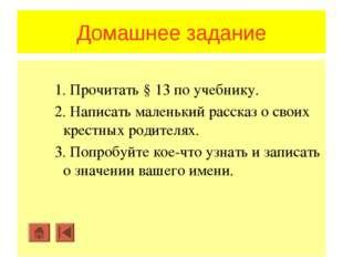 Домашнее задание 1. Прочитать § 13 по учебнику. 2. Написать маленький рассказ