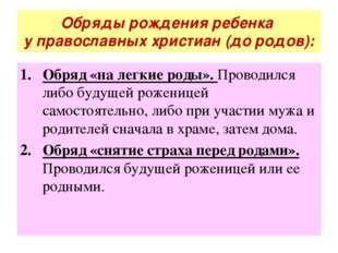 Обряды рождения ребенка у православных христиан (до родов): Обряд «на легкие
