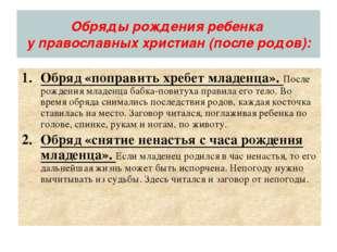 Обряды рождения ребенка у православных христиан (после родов): Обряд «поправи