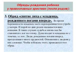 Обряды рождения ребенка у православных христиан (после родов): 3. Обряд «снят