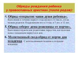 Обряды рождения ребенка у православных христиан (после родов): 4. Обряд «откр