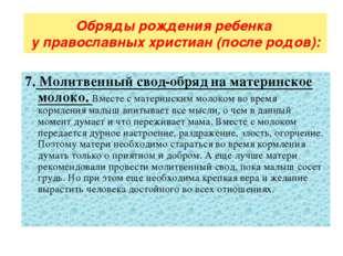 Обряды рождения ребенка у православных христиан (после родов): 7. Молитвенный