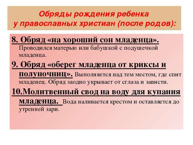 Обряды рождения ребенка у православных христиан (после родов): 8. Обряд «на х...