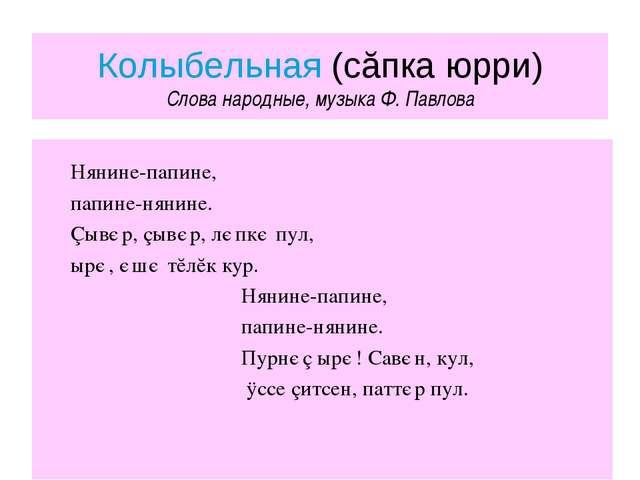 Колыбельная (сăпка юрри) Слова народные, музыка Ф. Павлова Нянине-папине, пап...