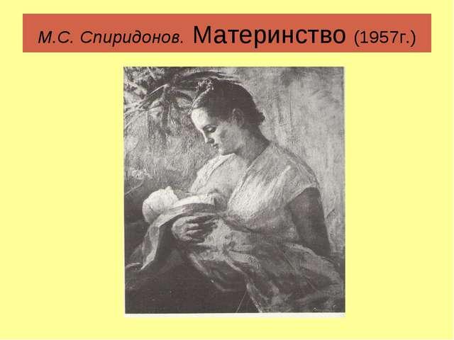 М.С. Спиридонов. Материнство (1957г.)
