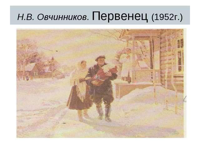 Н.В. Овчинников. Первенец (1952г.)