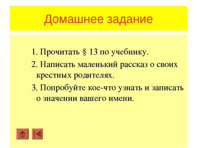 Домашнее задание 1. Прочитать § 13 по учебнику. 2. Написать маленький рассказ...