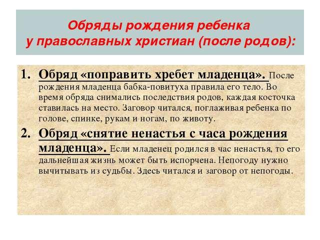 Обряды рождения ребенка у православных христиан (после родов): Обряд «поправи...
