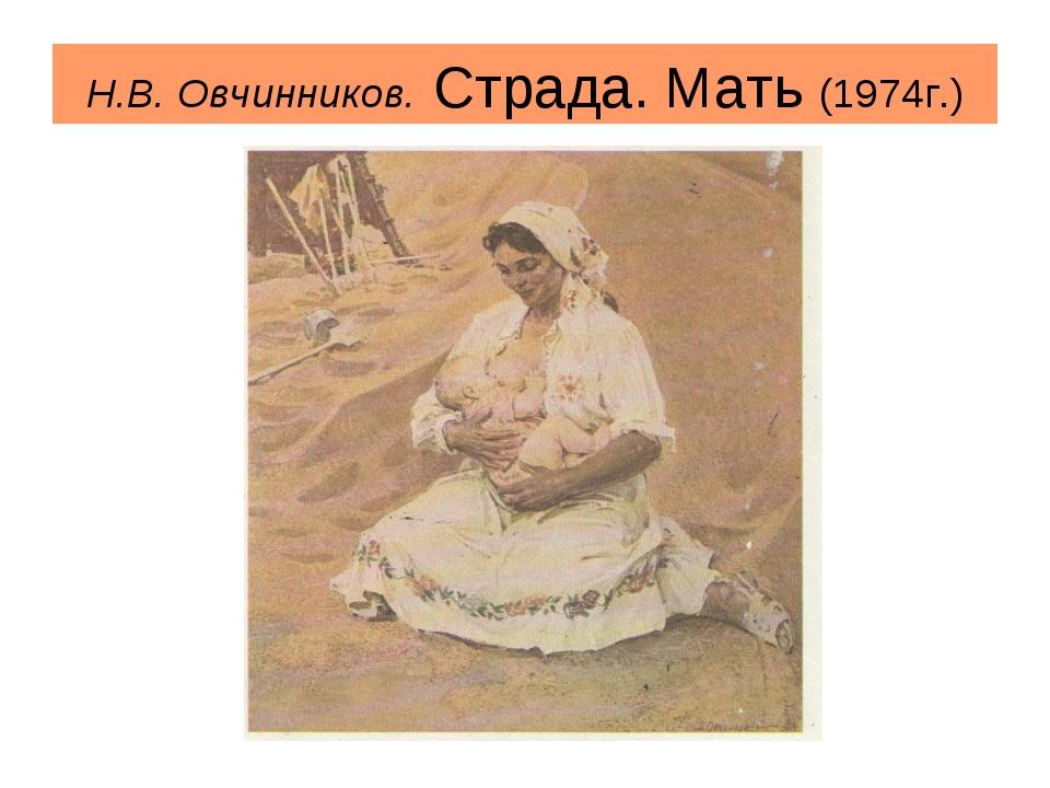 Н.В. Овчинников. Страда. Мать (1974г.)