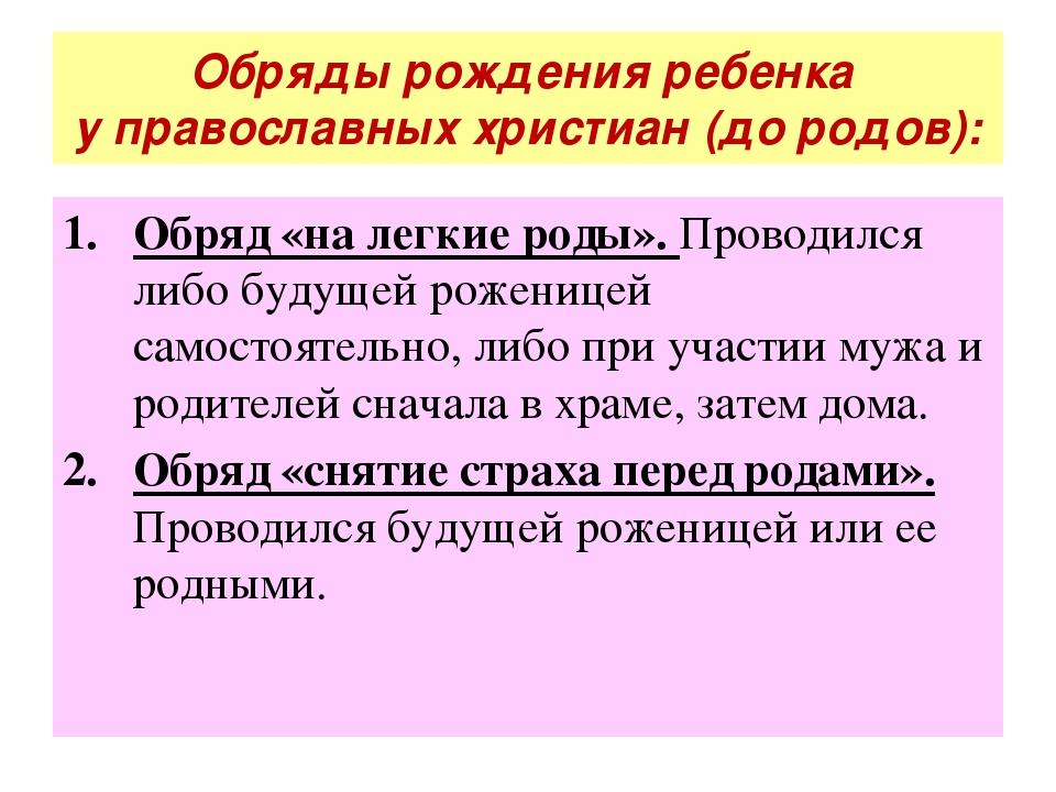 Обряды рождения ребенка у православных христиан (до родов): Обряд «на легкие...