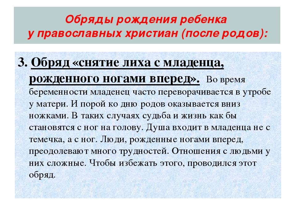 Обряды рождения ребенка у православных христиан (после родов): 3. Обряд «снят...