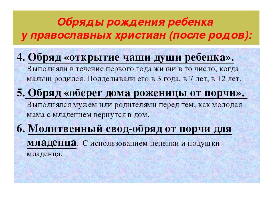 Обряды рождения ребенка у православных христиан (после родов): 4. Обряд «откр...