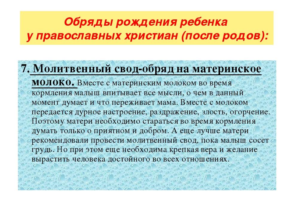 Обряды рождения ребенка у православных христиан (после родов): 7. Молитвенный...