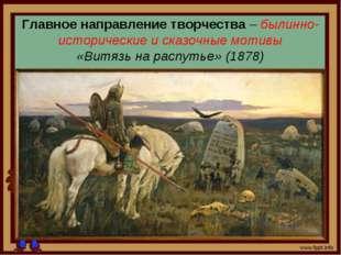 Главное направление творчества – былинно-исторические и сказочные мотивы «Вит