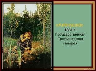 «Алёнушка» 1881 г. Государственная Третьяковская галерея