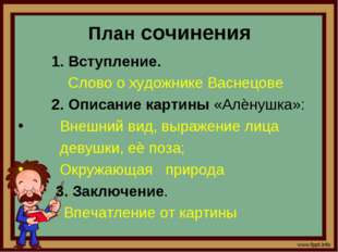 План сочинения 1. Вступление. Слово о художнике Васнецове 2. Описание картины