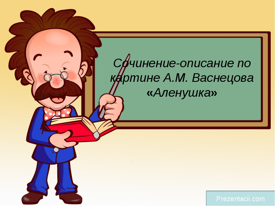 Сочинение-описание по картине А.М. Васнецова «Аленушка» Prezentacii.com