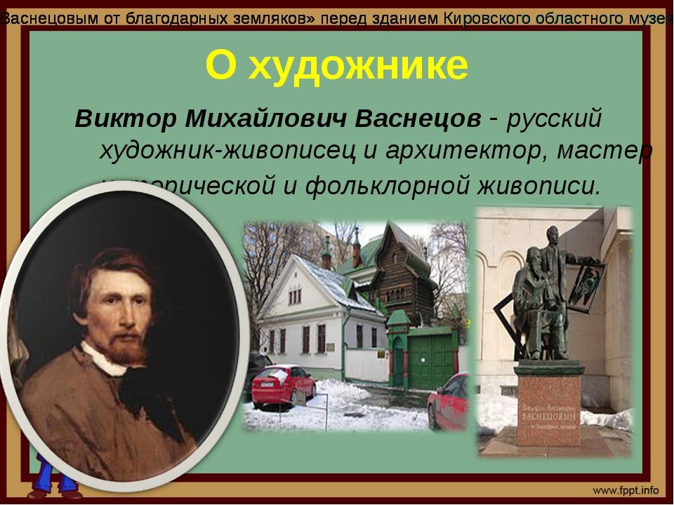 Виктор Михайлович Васнецов - русский художник-живописец и архитектор, мастер...