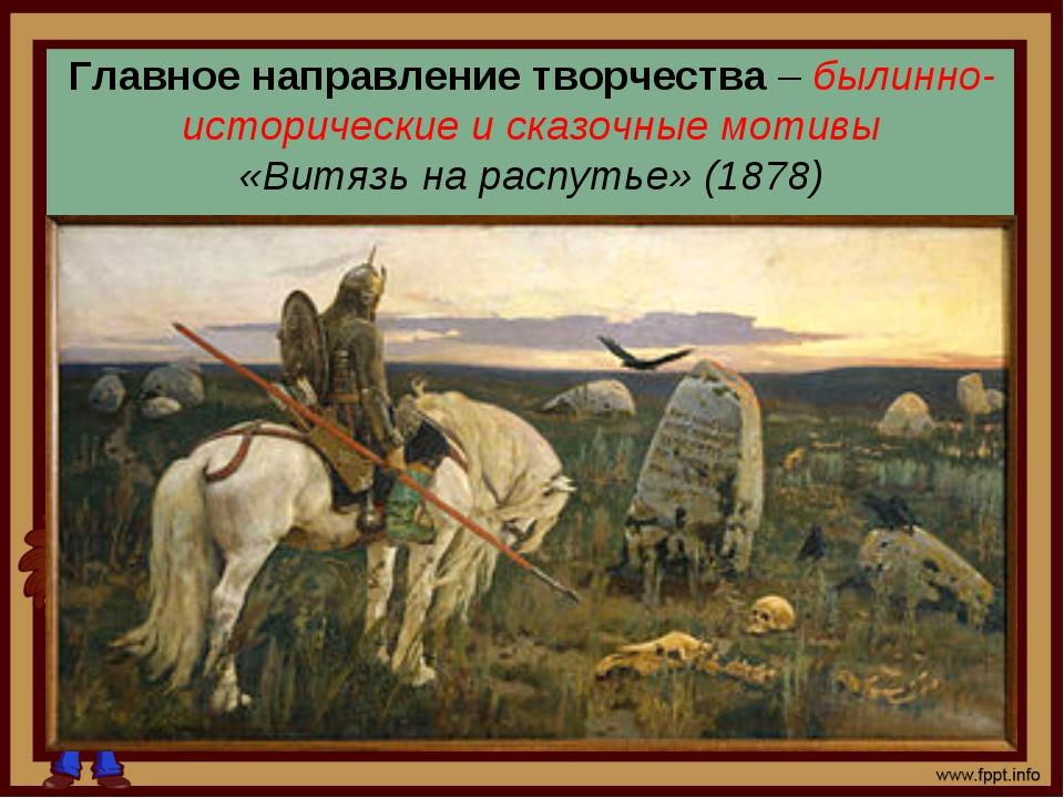 Главное направление творчества – былинно-исторические и сказочные мотивы «Вит...