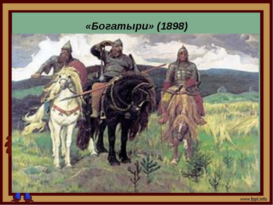 «Богатыри» (1898)